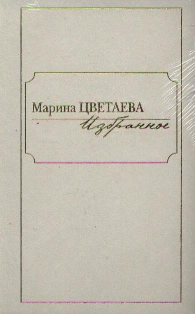 Цветаева М. Избранное комплект из 2 книг