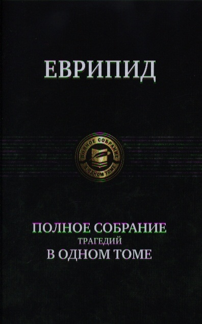 Еврипид Еврипид Полное собрание стихотворений и поэм в одном томе