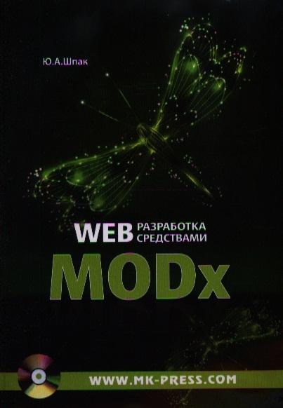 Шпак Ю. Web-разработка средствами MODx хабибуллин ильдар разработка web служб средствами java