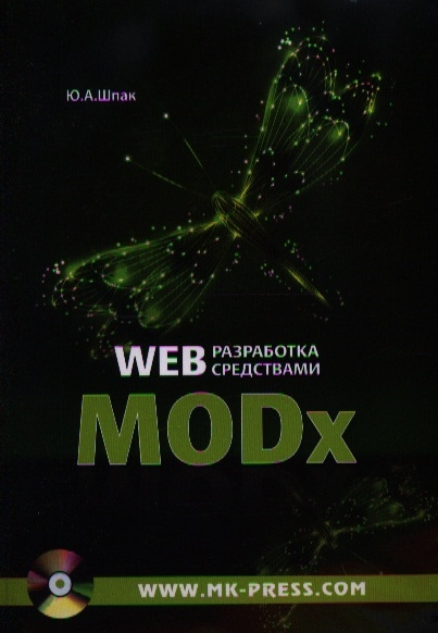 Шпак Ю. Web-разработка средствами MODx разработка xml web сервисов средствами ms net cd
