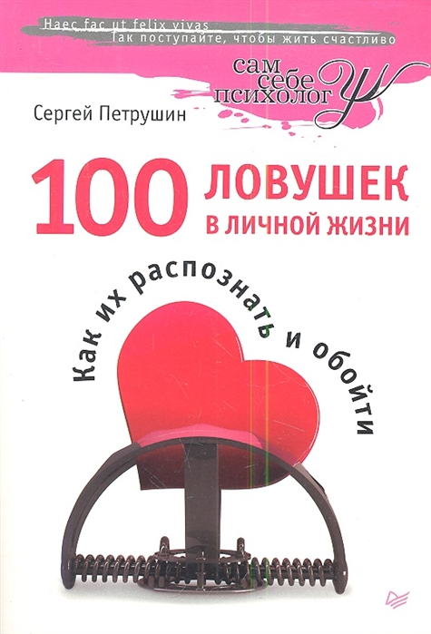 100 ловушек в личной жизни Как их распознать и обойти