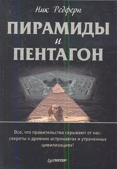 Пирамиды и Пентагон Все что правительства скрывают от нас секреты о древних астронавтах и утраченных цивилизациях