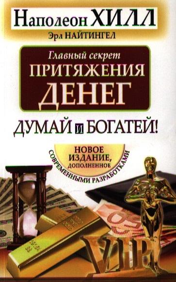 Хилл Н., Найтингейл Э. Главный секрет притяжения денег Думай и богатей