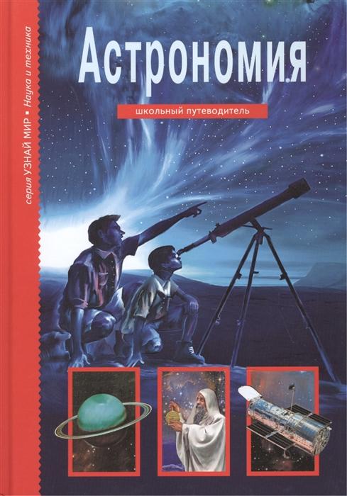 Купить Астрономия Школьный путеводитель, БКК СПб, Общественные науки