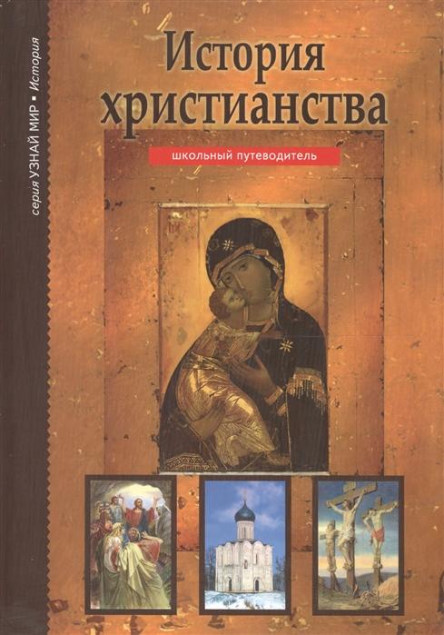 купить Деревенский Б. История христианства по цене 208 рублей