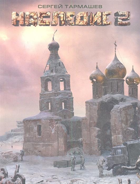 Тармашев С. Наследие -2 цена 2017