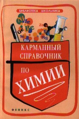 Сечко О. Карманный справочник по химии