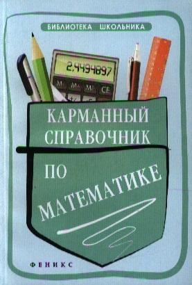 Фото - Белых С. Карманный справочник по математике taschenbuch der mathematik справочник по математике