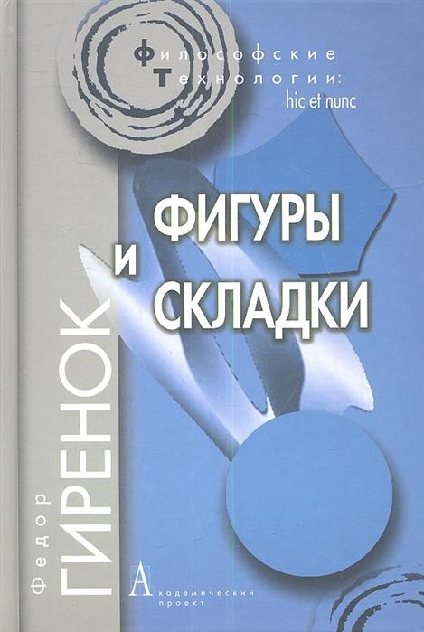 Гиренок Ф. Фигуры и складки гиренок ф метафизика пата косноязычие усталого человека