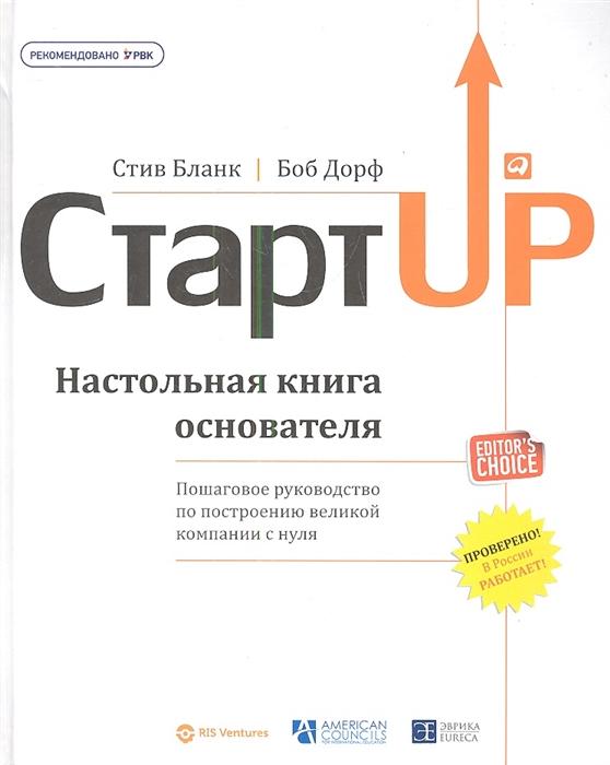 Бланк С., Дорф Б. Стартап Настольная книга основателя