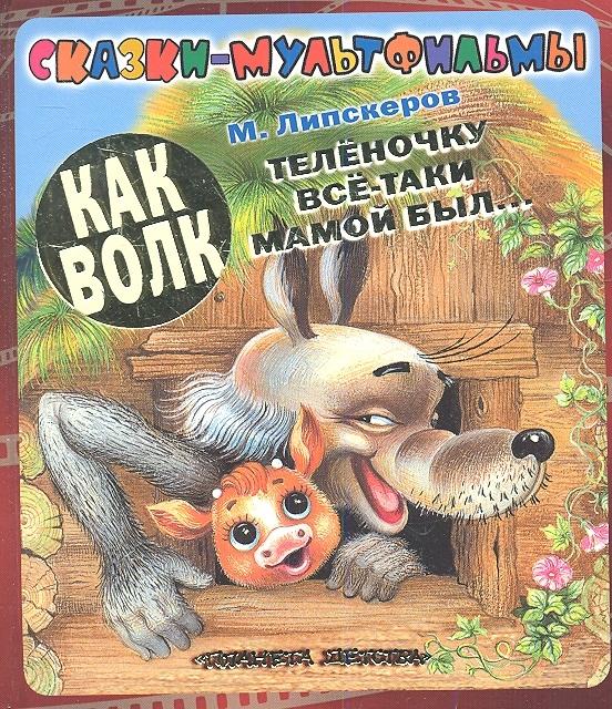 Фото - Липскеров М. Как Волк Теленочку все-таки мамой был михаил липскеров как волк теленочку мамой был и другие любимые сказки