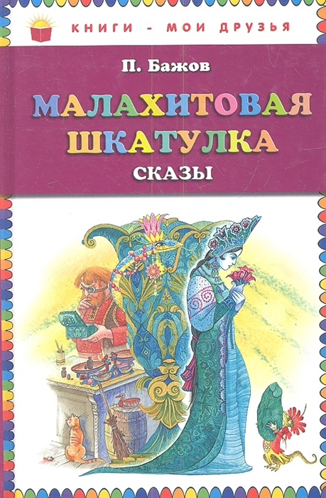 цена на Бажов П. Малахитовая шкатулка Сказы
