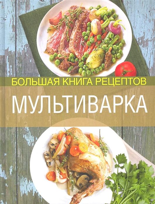 Мультиварка Большая книга рецептов