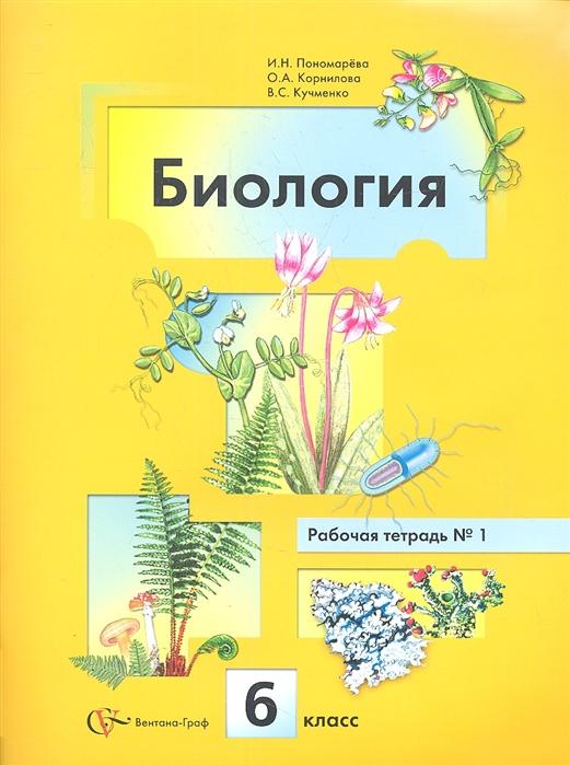 Пономарева И., Корнилова О., Кучменко В. Биология 6 класс Рабочая тетрадь 1 Издание третье переработанное комплект из 2 книг