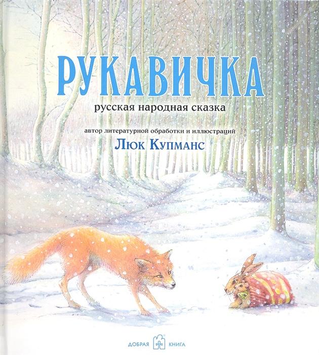 Купить Рукавичка Русская народная сказка, Добрая книга, Сказки