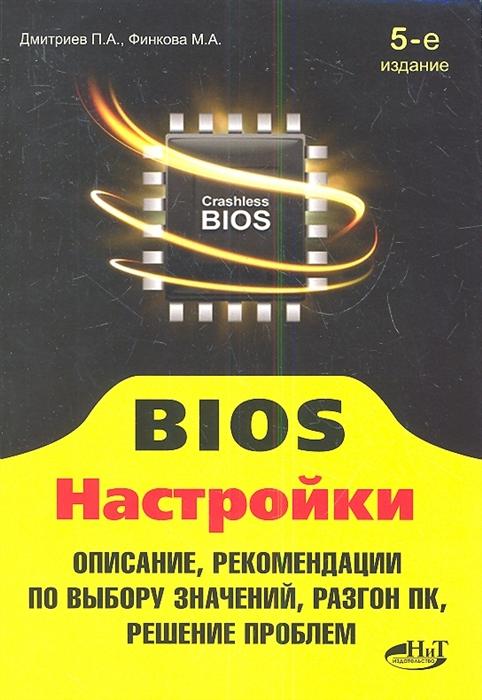 Дмитриев П., Финкова М., Прокди Р. BIOS Настройки описание рекомендации по настройке разгон ПК решение проблем 5-е издание семенов в п финкова м а excel 2013 на примерах