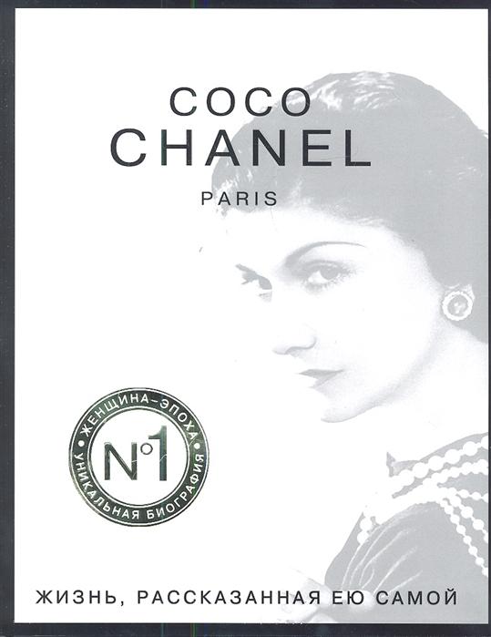 Коко Шанель Жизнь рассказанная ею самой
