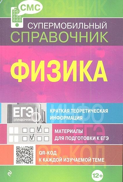 Физика Краткая теоретическая информация Материалы для подготовки к ЕГЭ QR-код к каждой изучаемой теме