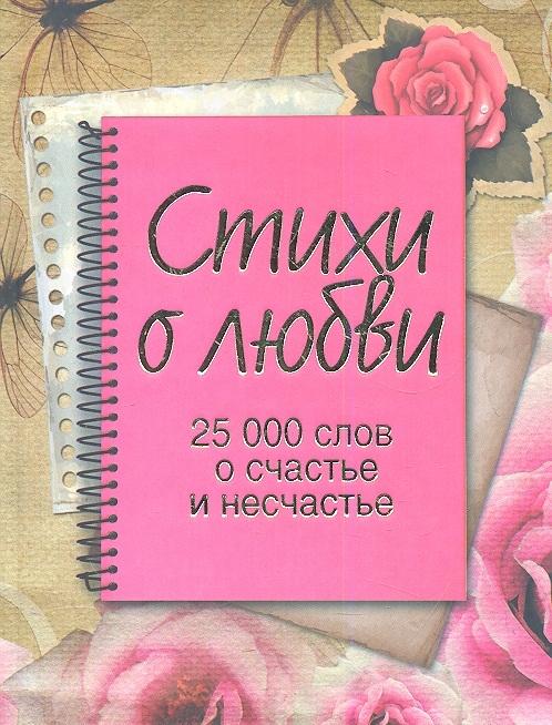 Бутурова А. (ред.) Стихи о любви 25 000 слов о счастье и несчастье