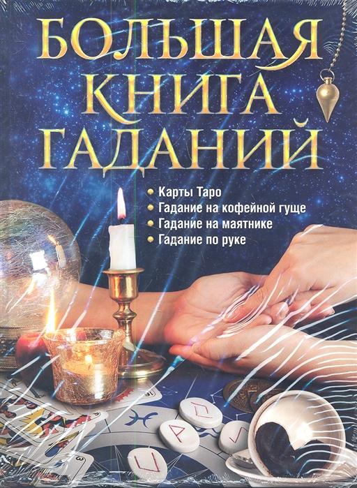 Большая книга гаданий Карты Таро Гадание на кофейной гуще Гадание на маятнике Гадание по руке