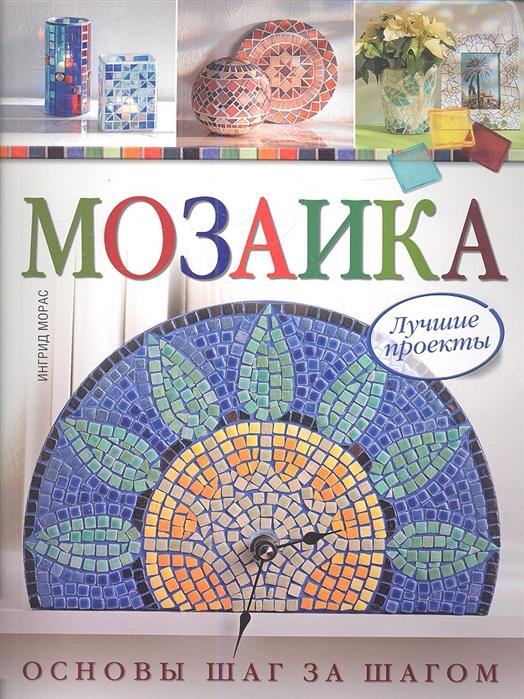 цена на Морас И. Мозаика Основы шаг за шагом