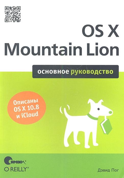 Пог Д. OS X Mountain Lion Основное руководство дэвид пог mac os x leopard основное руководство