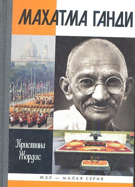 Жордис К. Махатма Ганди ганди махатма моя жизнь
