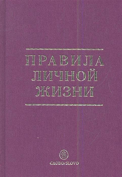 Крейнина И., Маркелова А. (пер.) Правила личной жизни