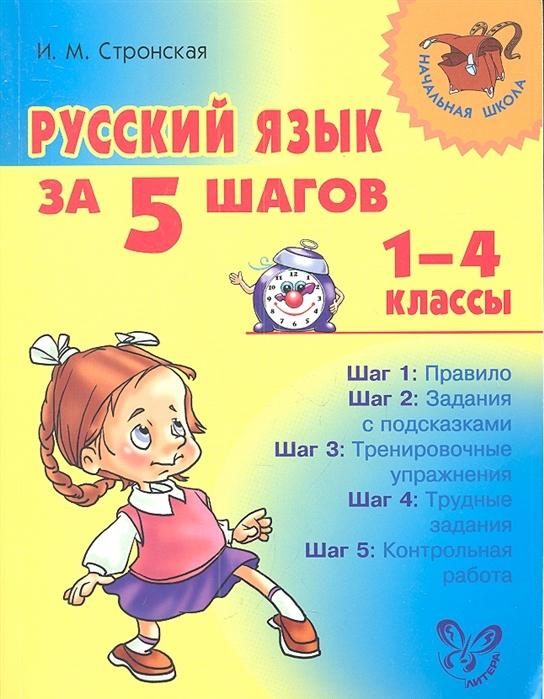 цена на Стронская И. Русский язык за 5 шагов 1-4 классы