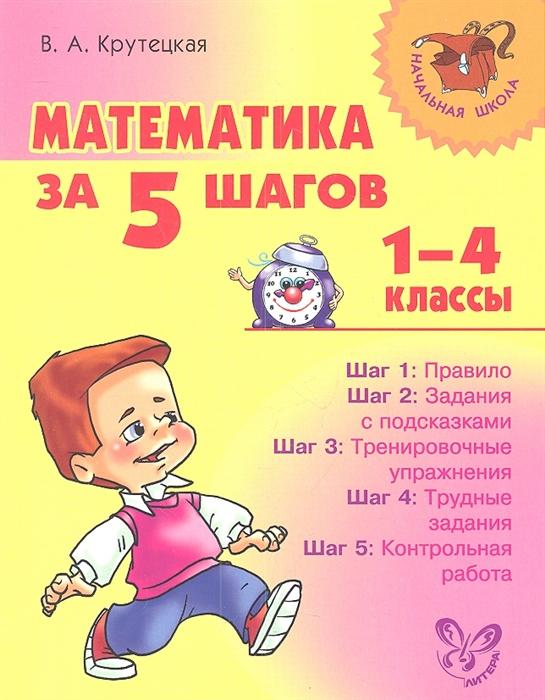 Крутецкая В. Математика за 5 шагов 1-4 классы