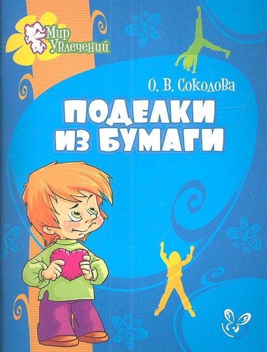 Соколова О. Поделки из бумаги селифанова о поделки из кожи