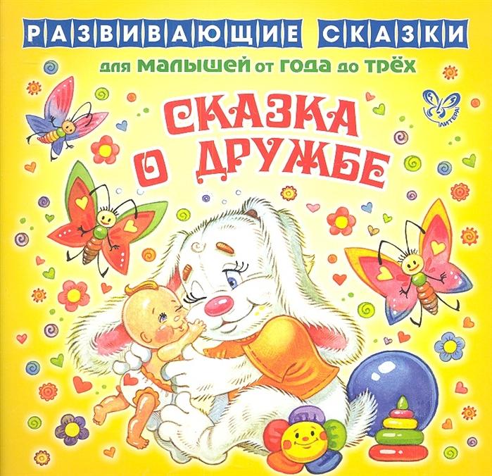Купить Сказка о дружбе Развивающие cказки для малышей от года до трех, Литера ИД, Сказки