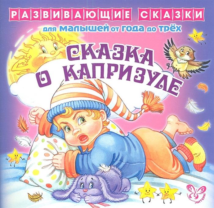 Шабурова Е. Сказка о капризуле Развивающие cказки для малышей от года до трех жукова о книжка первых знаний развивающие игры для малышей 1 2 года