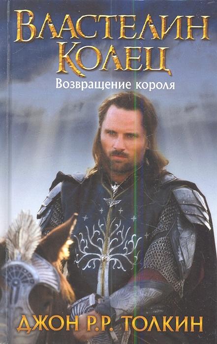 цена на Толкин Дж. Властелин Колец Возвращение короля