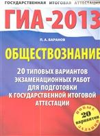 Обществознание. 20 типовых вариантов экзаменационных работ для подготовки к государственной итоговой аттестации