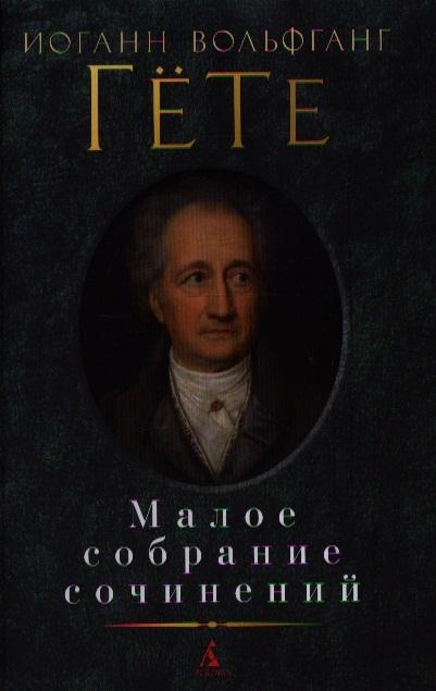 Гете И. Иоганн Вольфганг Гете Малое собрание сочинений
