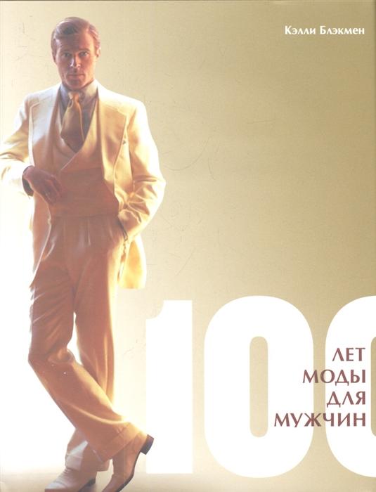цены Блэкмен К. 100 лет моды для мужчин