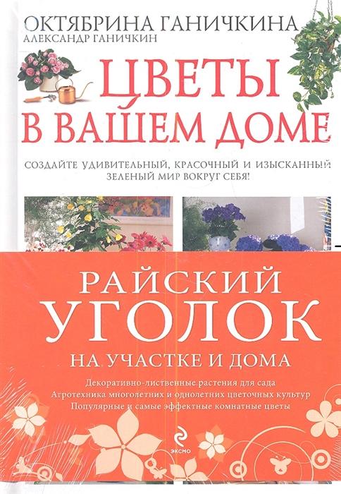 Райский уголок на участке и дома Цветы в вашем доме Декоративные растения вашего сада комплект из 2 книг