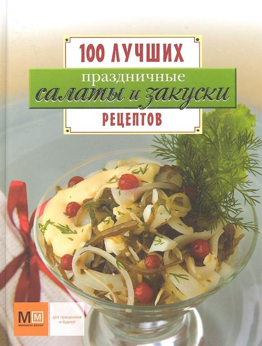 Першина С. (ред.) Праздничные салаты и закуски 100 лучших рецептов отсутствует вкусные салаты и праздничные закуски