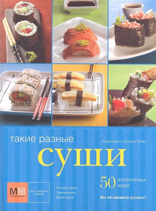 Ориха И., Путан О. Такие разные суши 50 аппетитных идей иида ориха путан о в суши роллы