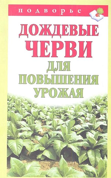 Фото - Горбунов В. Дождевые черви для повышения урожая михаил горбунов отчина