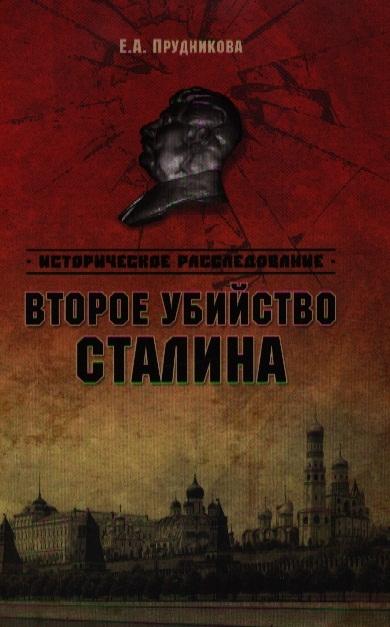 Прудникова Е. Второе убийство Сталина