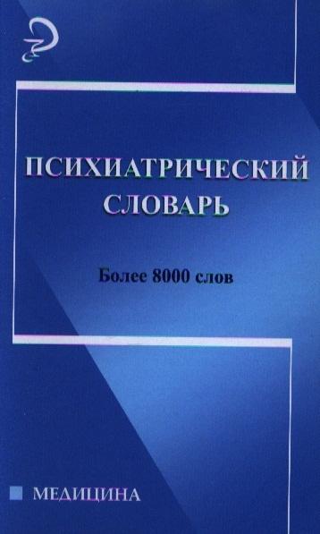 Первый В., Сухой В., Гриневич Е., Маркова М. Психиатрический словарь недорого