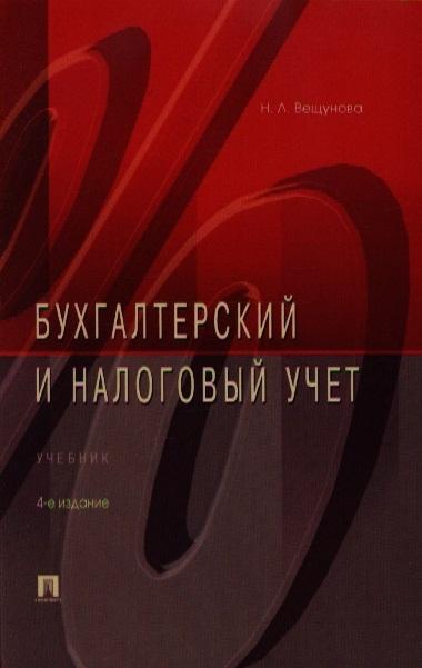 Вещунова Н. Бухгалтерский и налоговый учет Учебник 4-е издание