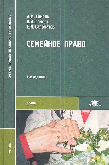 Гомола А., Гомола И., Саломатов Е. Семейное право Учебник цена 2017