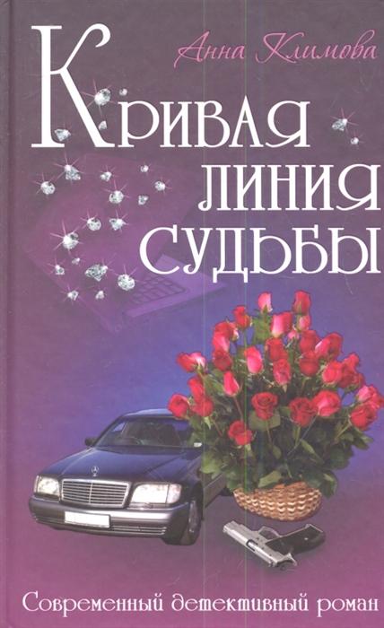 Климова А. Кривая линия судьбы вадим валюков кривая любовь