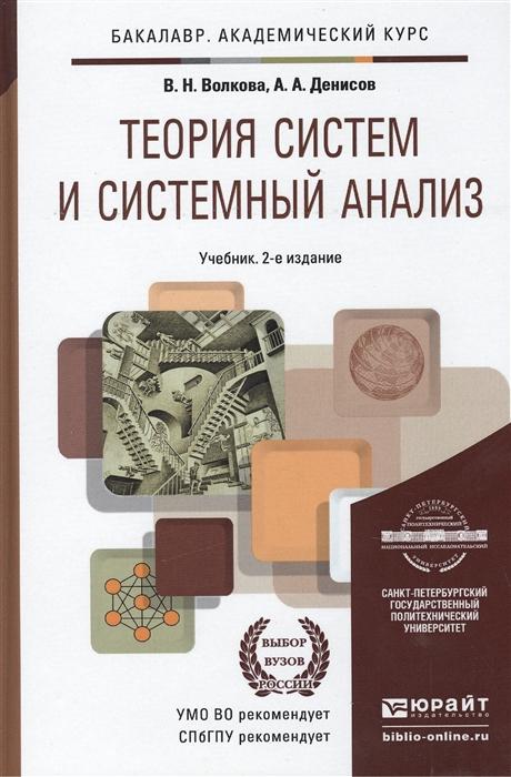 Волкова В., Денисов А. Теория систем и системный анализ Учебник для бакалавров 2-е издание переработанное и дополненное