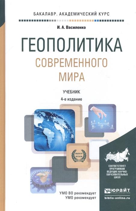 Геополитика современного мира Учебник