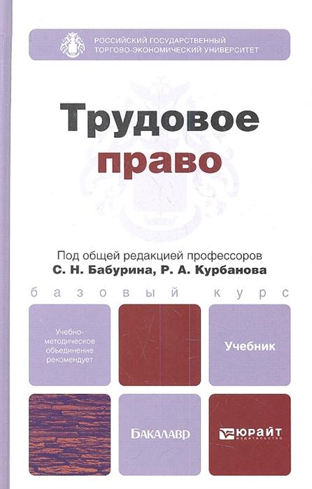 Курбанов Р. (ред.) Трудовое право Учебник для бакалавров