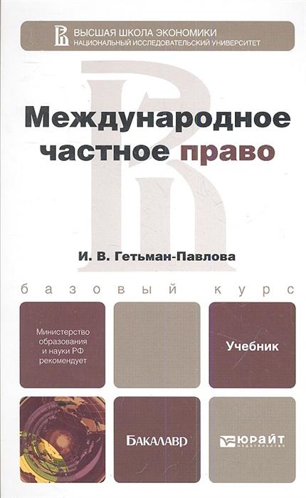 Гетьман-Павлова И. Международное частное право Учебник для бакалавров цена